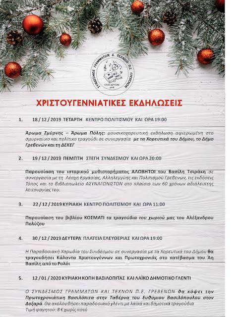 Χριστουγεννιάτικες εκδηλώσεις από τον Σύνδεσμο Γραμμάτων και Τεχνών Γρεβενών