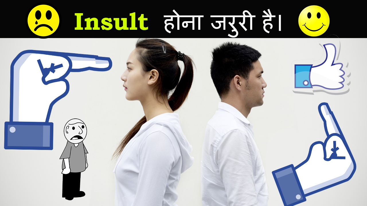 Insult होना जरुरी है - Motivational Article in Hindi