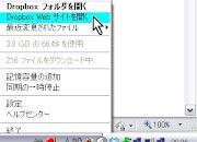 Dropboxで消失・削除したファイル・フォルダの復元・復活