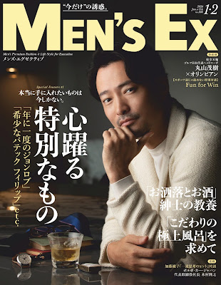 MEN'S EX (メンズ・イーエックス) 2020年01-02月号 zip online dl and discussion