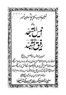 انیس المتہجد و رفیق المتعبد تالیف سید محمد ہارون