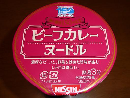 【NISSIN(日清食品)】神戸開港150年記念 ビーフカレーヌードル