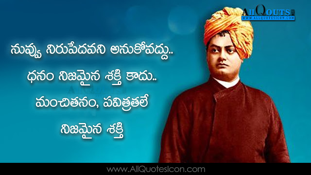 Telugu-Swami-Vivekananda-quotes-wshes-for-Whatsapp-Life-Facebook-Images-Inspirational-Thoughts-Sayings-greetings-wallpapers-pictures-images