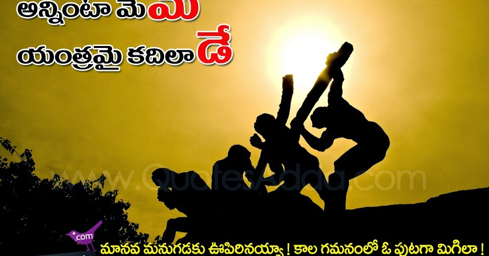 2017 May Day Quotations In Telugu