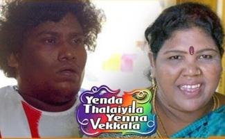 Azhar Yogi Babu Comedy | Yenda Thalaiyila Yenna Vekkala Scenes | Azhar fails at his task