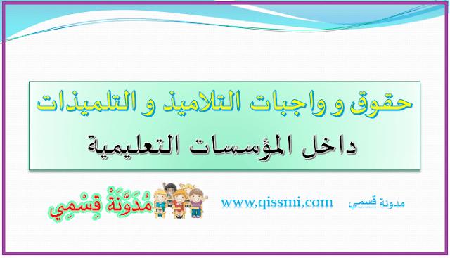 حقوق و واجبات المتعلم / التلميذ / الطالب داخل المدرسة و المؤسسة التعليمية