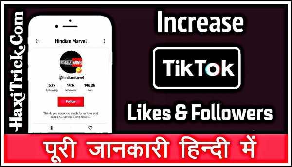 Tik Tok Par Likes Aur Followers Kaise Badhaye 2020