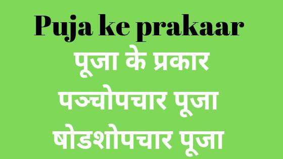 पंचोपचार पूजा | षोडशोपचार पूजा | Pooja ke prakaar |