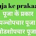 पूजा के अलग अलग प्रकार | पंचोपचार पूजा | षोडशोपचार पूजा | Pooja ke prakaar |