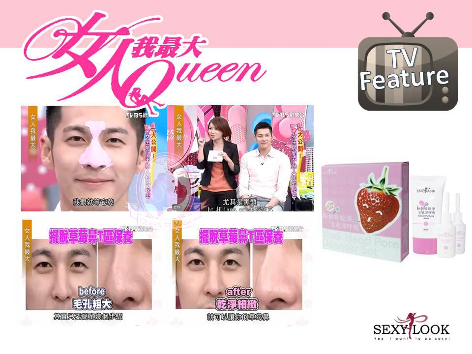 Sexylook blackhead pore cleansing set