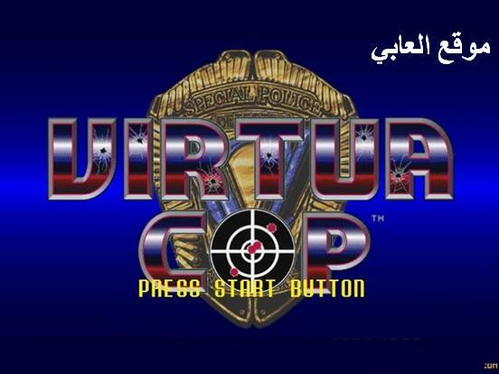 تحميل لعبة الشرطة القديمة Virtua Cop للكمبيوتر برابط مباشر