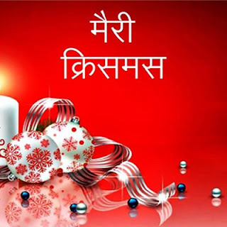 Merry Christmas DP in Hindi
