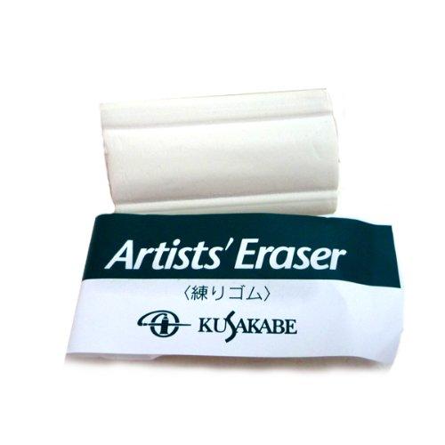 クサカベ Artists' Eraser 練りゴム