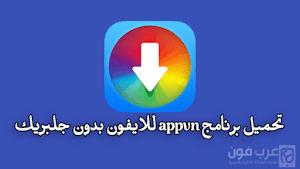 تحميل برنامج اب فين appvn للايفون بدون جلبريك