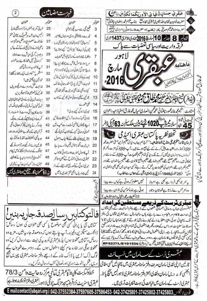 Page 2 Ubqari Magazine March 2016