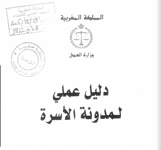 دليل عملي لمدونة الأسرة، شرح رائع من إعداد وزارة العدل pdf