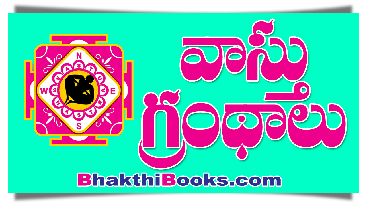 Vastu Books | MohanBooks | BhakthiBooksbhakti books telugu, telugu bhakti pustakalu pdf, best telugu spiritual books, telugu bhakti pustakalu pdf, Bhakti, 3500 free telugu bhakti books,telugu devotional books online,telugu bhakti sites,   bhakthi online telugu | GRANTHANIDHI | MOHANPUBLICATIONS | bhaktipustakalu