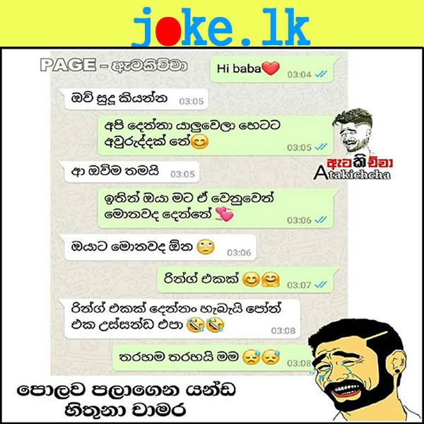 Funny Love Text Messages Sinhala Joke