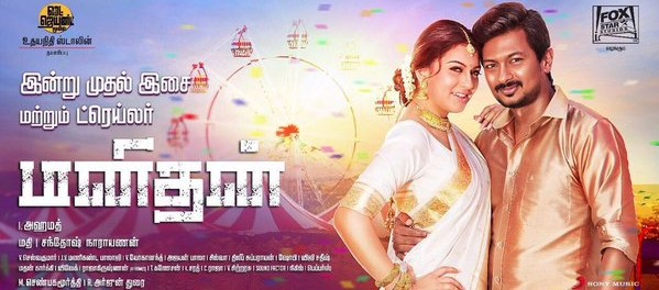 Tamil movie Manithan (2016) full star cast and crew Udhayanidhi Stalin, Hansika Motwani, Prakash Raj, first look Pics, wallpaper