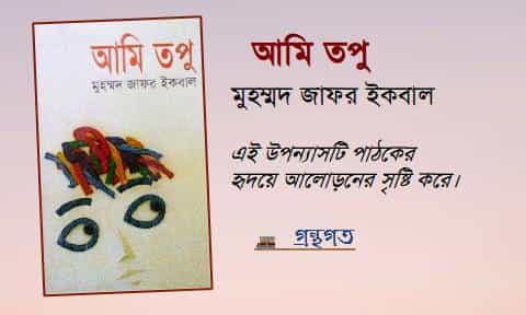 """'মুহম্মদ জাফর ইকবাল' রচিত """"আমি তপু"""" উপন্যাস পাঠকের হৃদয়ে আলোড়নের সৃষ্টি করে"""