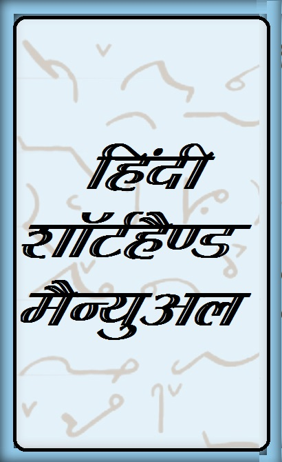 Download Hindi Shorthand Book Pdf For Stenographer Exam Free Hindi