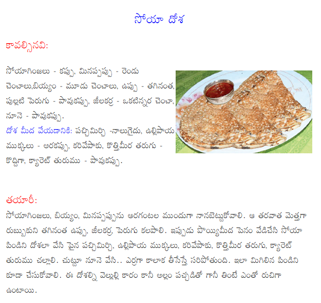 Healthy food recipes soya dosa recipe in telugu soya dosa recipe in telugu forumfinder Gallery