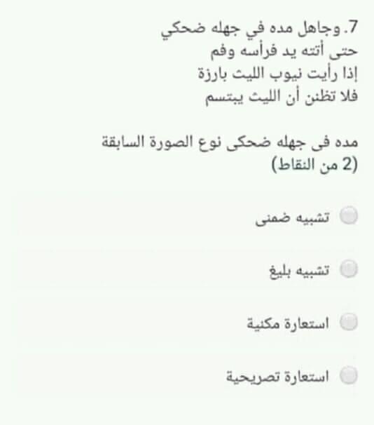امتحان تجريبي الكترونى في مادة اللغة العربية للصف الاول الثانوي ترم ثاني بالاجابات  7