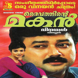daivathinte makan, daivathinte makan malayalam movie, daivathinte makan full movie, daivathinte makan malayalam full movie, mallurelease
