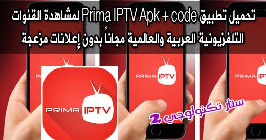 تحميل تطبيق best tv