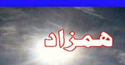 HAMZAD URDU NOVEL PDF DOWNLOAD
