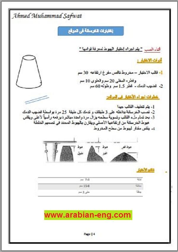 كتاب عن اختبارات الخرسانه في الموقع والتنفيذ والاستلام PDF