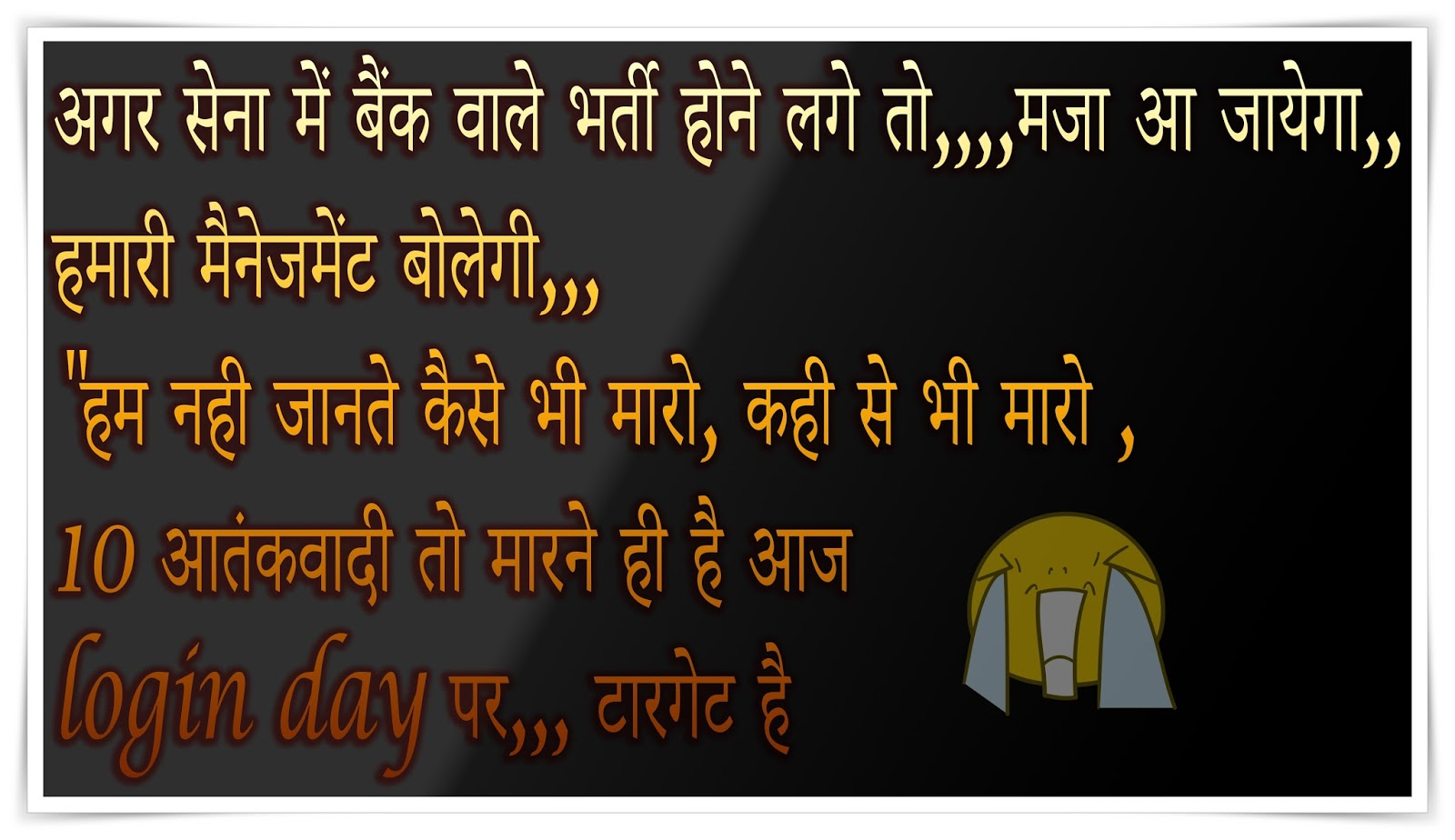 Funny Hindi Bank sms,Funny Banker jokes Sms Hindi,Funny Bank messages,Funny Bank Quotes