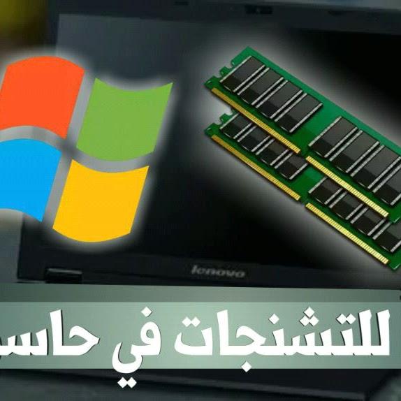 إليك هذا البرنامج الصغير والرائع لتسريع حاسوبك والتخلص من التشنجات في ثواني وبصغطة زر