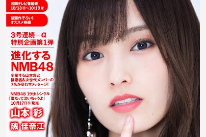 Tokyo Walker+ 2018 No.41 Yamamoto Sayaka (山本彩)