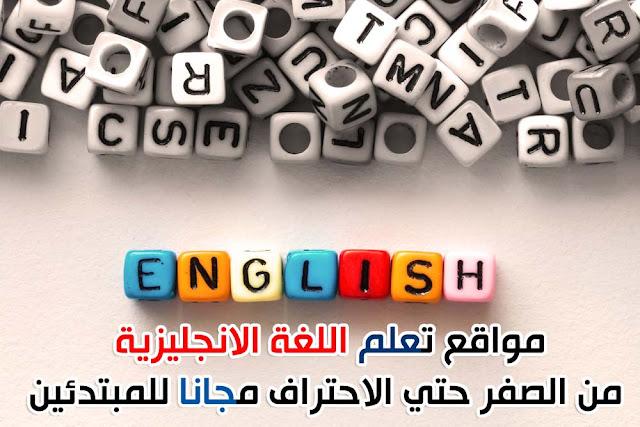 مواقع تعلم اللغة الانجليزية من الصفر حتي الاحتراف مجانا للمبتدئين
