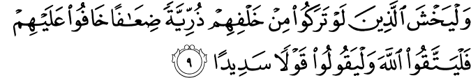 Surat An-Nisa Ayat 9