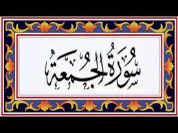 benefits of surah juma in urdu