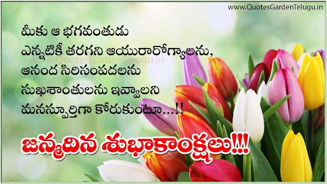 Telugu happy birthday greetings- Happy Birth Day Greetings in telugu - Birthday greetings in telugu - Quotes for birthday in telugu - Happy birthday telugu quotes greetings