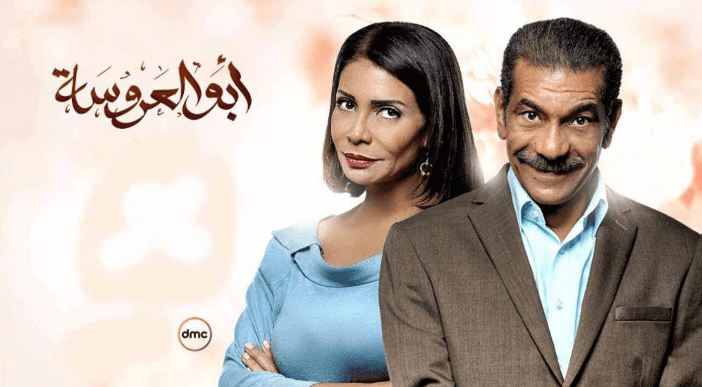 مواعيد عرض و اعادة مسلسل ابو العروسة