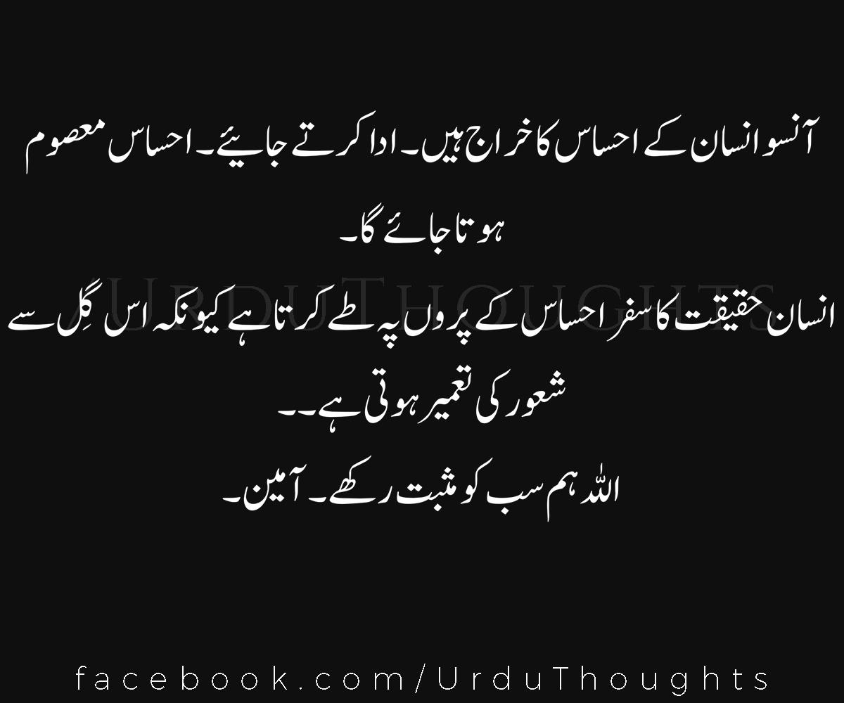 Sad Quotes Wallpapers In Urdu Famous Urdu Sayings Quotes Images Photos Wallpapers Urdu