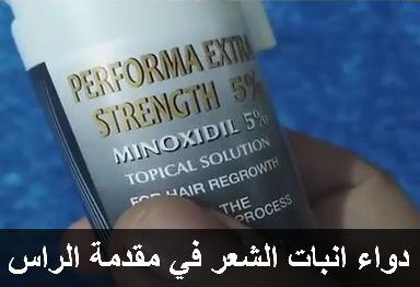دواء انبات الشعر في مقدمة الراس والفراغات مينوكسيديل Minoxidil