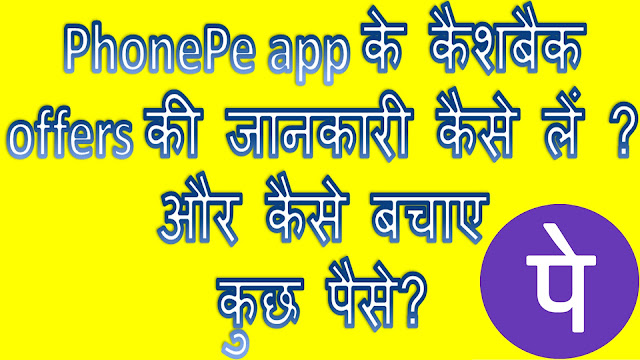 How to know cashback offers in Phone pe app in Hindi | phonePe app ke offers ki jankari kaise le