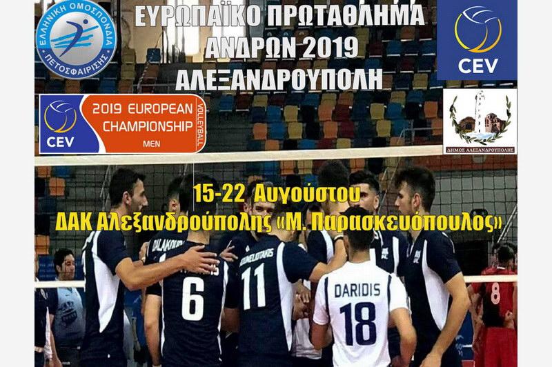 Επίσημοι αγώνες της Εθνικής Βόλεϊ Ανδρών στην Αλεξανδρούπολη για τα προκριματικά του EuroVolley 2019