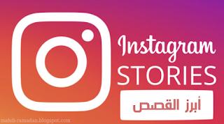 شرح طريقة ,اضافة أبرز, القصص في الانستقرام, الانستقرام, كيف توثيق الحساب في الانستقرام, Instagram,Instagram stories