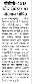 बीटीसी 2015 चौथे सेमेस्टर का परिणाम घोषित, परीक्षा में पास अभ्यर्थी 69000 शिक्षक भर्ती में हो सकेंगे शामिल.