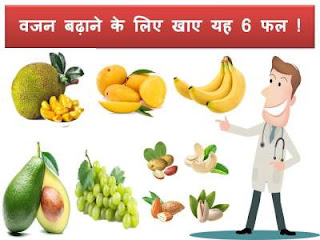 fruits-to-eat-for-weight-gain-in-hindi