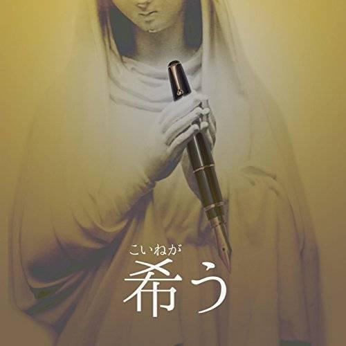 [Single] This is a PEN. – 希う (2015.12.10/MP3/RAR)