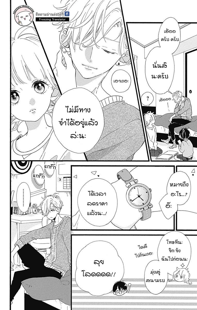 Te wo Tsunagou yo - หน้า 8