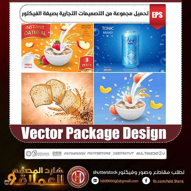 تحميل مجموعة من التصميمات التجارية بصيغة الفيكتور - Vector Package Design