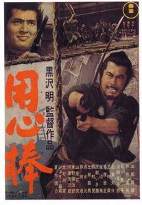 Yojimbo (1961) โยจิมโบ [พากย์ไทย+ซับไทย]